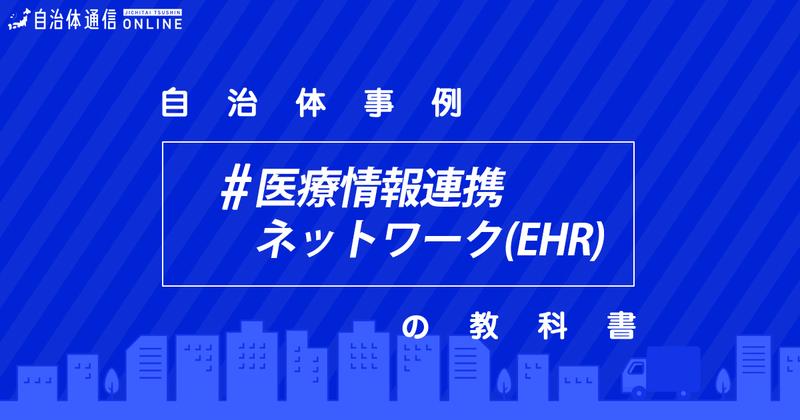 医療情報連携ネットワーク(EHR)について・実施事例【自治体事例の教科書】