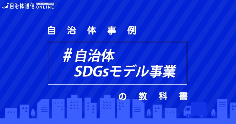 自治体SDGsモデル事業について・実施事例【自治体事例の教科書】