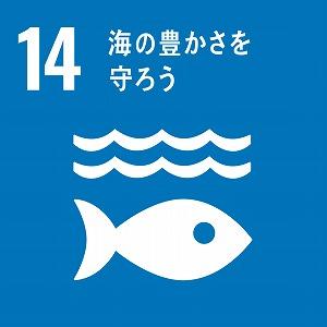 SDGsゴール14のアイコン