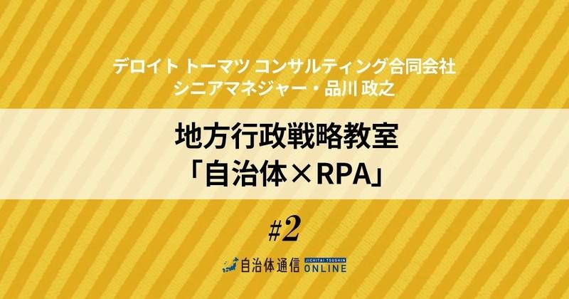 「RPAの導入・運用は情報システム部門だけでやるもの」ではありません