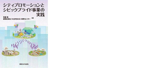 「シティプロモーションとシビックプライド事業の実践」(東京法令)