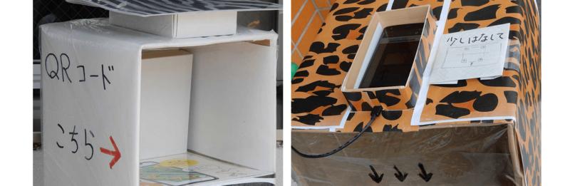 東山動植物園の手作り受付ボックス