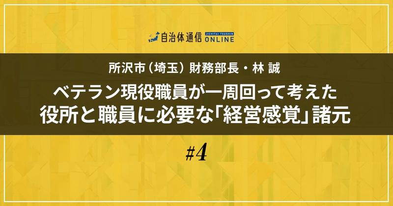 """公務員生活と経済・経営学を橋渡しする""""ちょっとしたこと"""""""