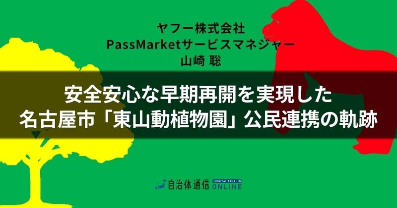 安全安心な早期再開を実現した名古屋市「東山動植物園」公民連携の軌跡