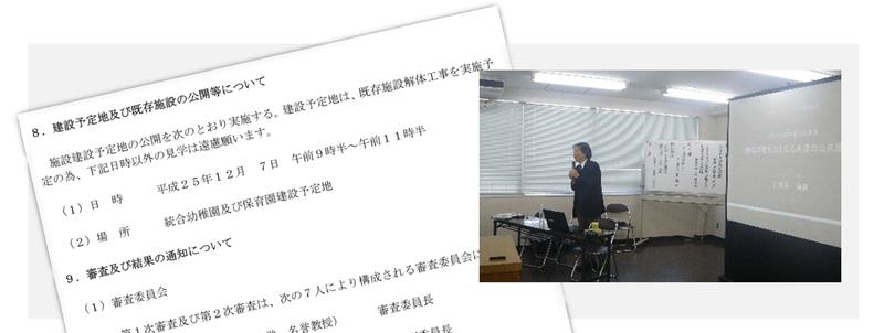 建設予定地公開周知文(左)とプロポーザル講演会の様子(右)