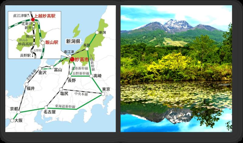 妙高市へのアクセス地図(左)と同市のシンボルである名峰・妙高山(右)