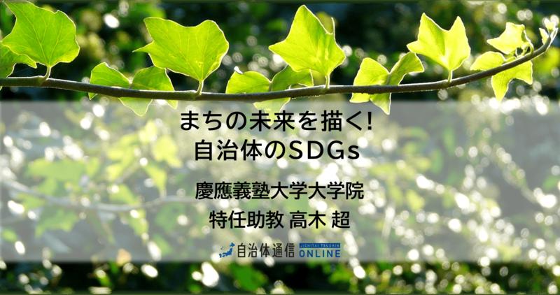 『まちの未来を描く! 自治体のSDGs』