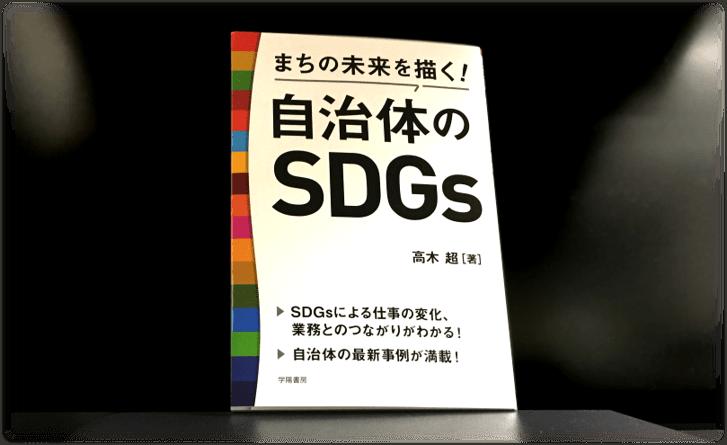 高木特任助教の新著『まちの未来を描く!自治体のSDGs』(学陽書房)