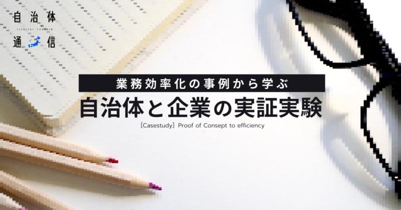 業務効率化における自治体の課題と取組事例【自治体事例の教科書】