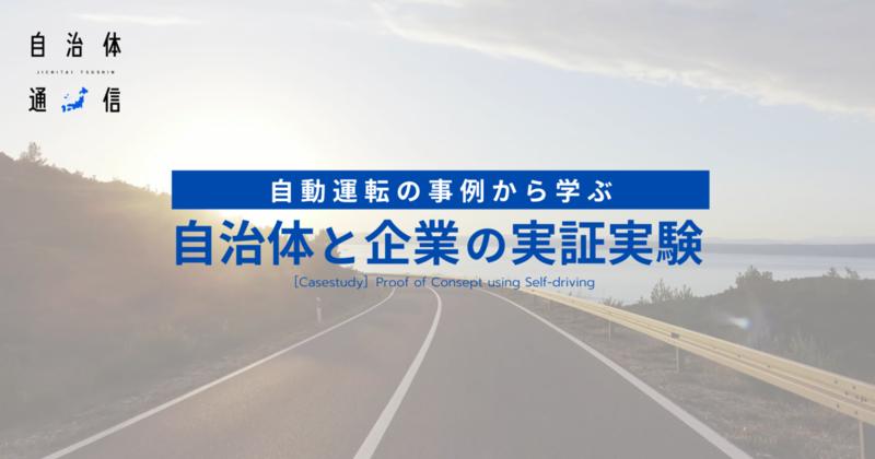 自治体における自動運転の取組と課題【実証実験の事例概要あり】