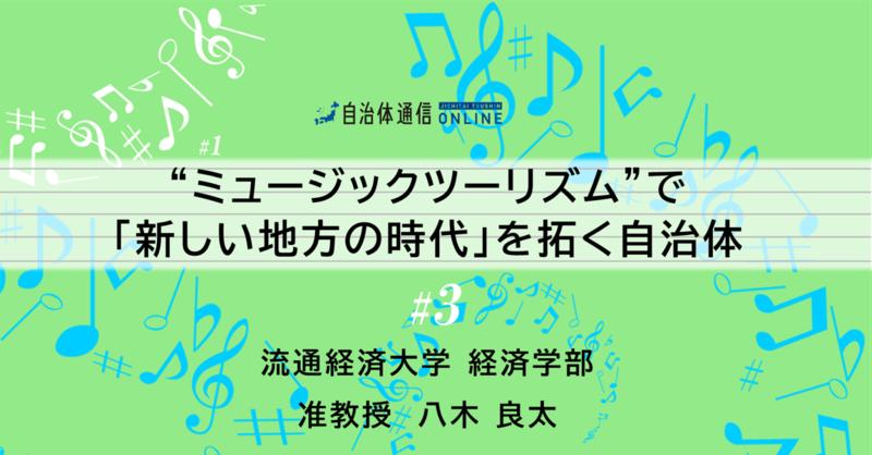 """""""新しいシビックプライド""""を創る~渋川市「1000人ROCK FES.GUNMA」<後>"""