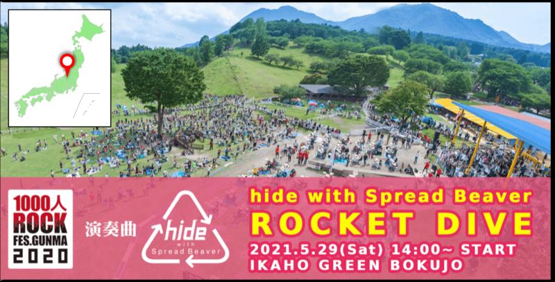 1000人ROCK FES.GUNMAの公式サイト(https://1000-rock.com/)と渋川市の地理(左上白窓画像)