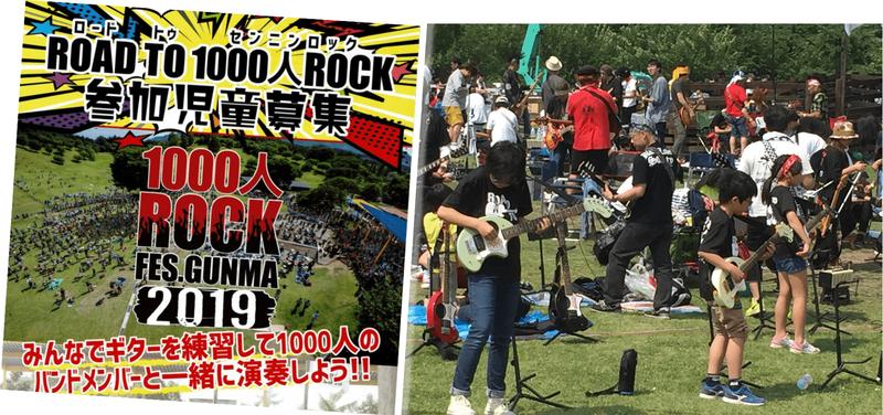 「ROAD TO 1000人ROCK」の告知チラシ(左)と本番当日に演奏する子どもたち(筆者撮影)