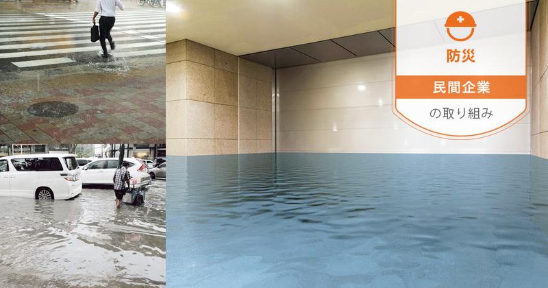 大規模水害が頻発する今、すぐに着手すべき浸水対策とは