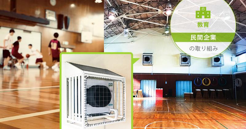 猛暑日の体育館を短時間で快適に「大風量エアコン」で熱中症を防げ