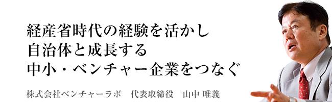 新産業ベンチャーと支援企業が加速させる福島の活性化