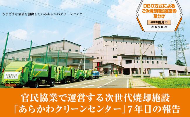 【福島市】あらかわクリーンセンターが公設民営方式を行った効果(ごみ焼却施設運営の事例)
