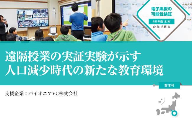 遠隔授業の実証実験が示す人口減少時代の新たな教育環境
