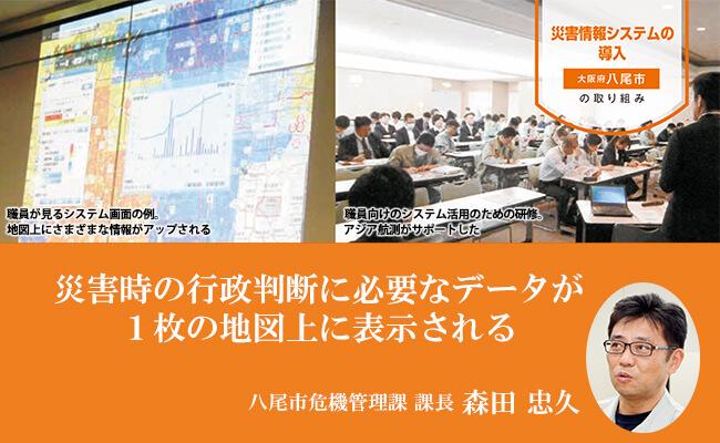 災害時の行政判断に必要なデータが1枚の地図上に表示される