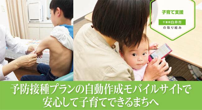 予防接種プランの自動作成モバイルサイトで安心して子育てできるまちへ