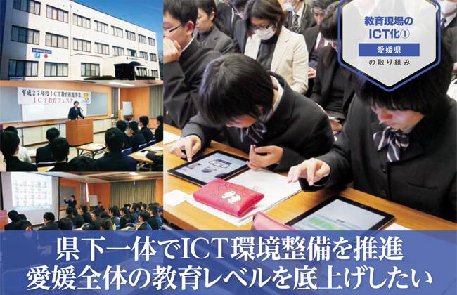 県下一体でICT環境整備を推進愛媛全体の教育レベルを底上げしたい
