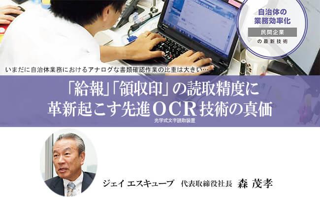 「給報」「領収印」の読取精度に 革新起こす先進OCR技術の真価