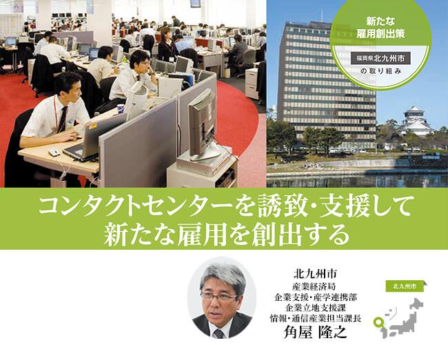 コンタクトセンターを誘致して雇用を創出【自治体(北九州市)の取組事例】