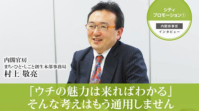 【内閣府】村上敬亮氏の考えるシティプロモーションのポイントとは(地方創生の事例)