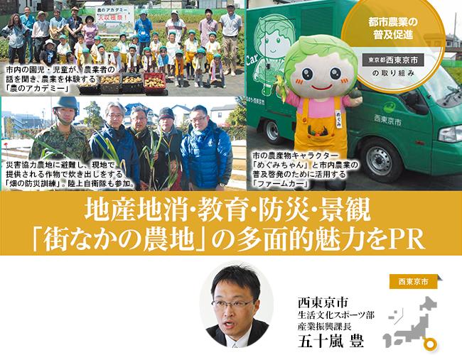 【西東京市】地産地消や防災に紐づく都市農業の促進(都市農業促進の事例)