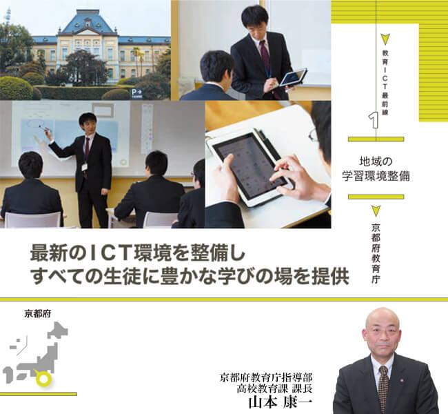 最新のICT環境を整備しすべての生徒に豊かな学びの場を提供