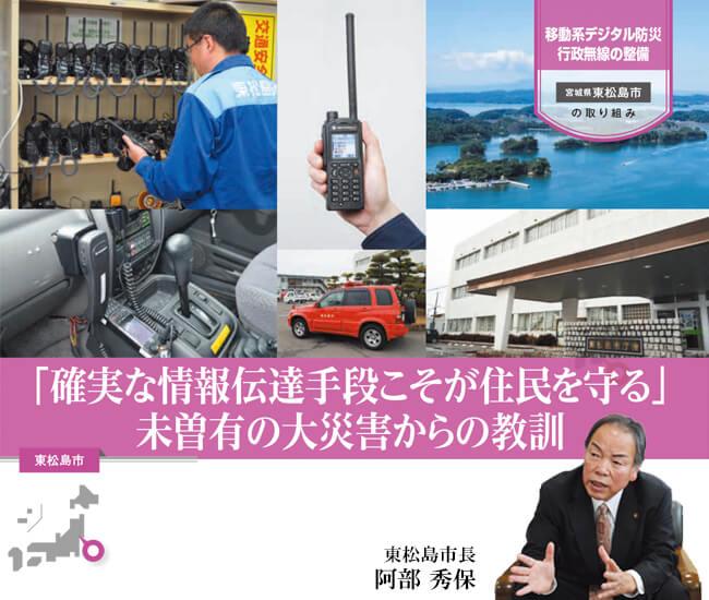 行政防災無線の整備が住民を守る【自治体(東松島市)の取組事例】