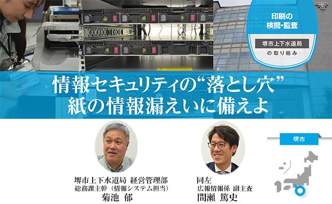 【大阪府堺市】情報セキュリティの落し穴は「紙」(情報漏えい対策の事例)