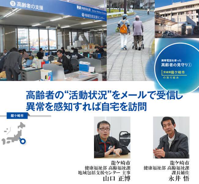 【龍ケ崎市】高齢者の見守りは携帯メール活用で迅速対応を実現(高齢者対応の事例)