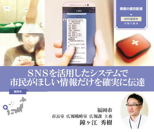 SNSを活用して市民がほしい情報を確実に伝達【自治体(福岡市)の取組事例】