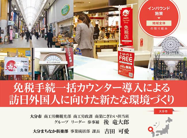 【大分市】インバウンド施策で免税手続カウンターの導入(免税手続効率化の事例)