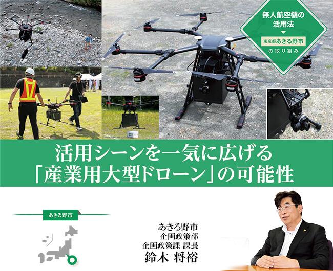 【あきる野市】産業用大型ドローンで災害対策実証実験(ドローン活用の事例)