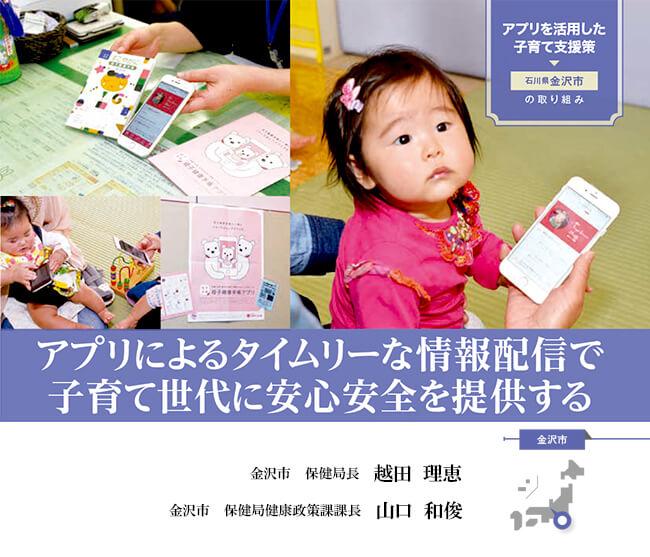 【金沢市】母子手帳アプリの活用で子育て支援(少子化対策の事例)