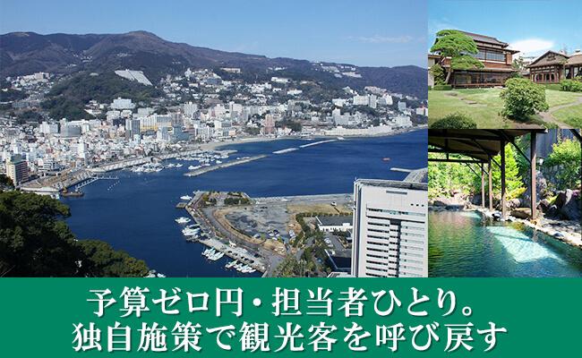 予算ゼロ円・担当者ひとり。独自施策で観光客を呼び戻す