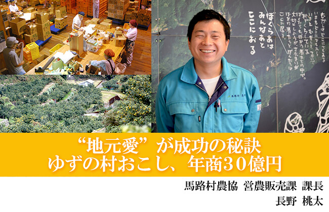 ❝地元愛❞が成功の秘訣 ゆずの村おこし、年商30億円