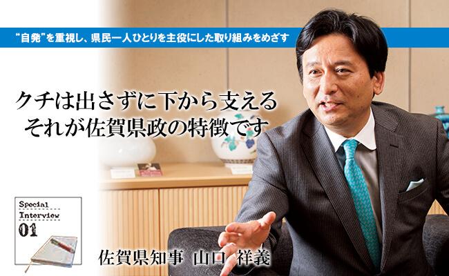 クチは出さずに下から支える それが佐賀県政の特徴です