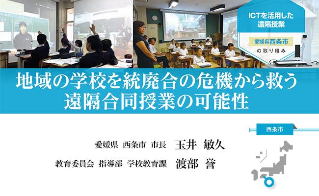 【西条市】ICT活用の遠隔授業の可能性(ICT活用の共同授業の事例)