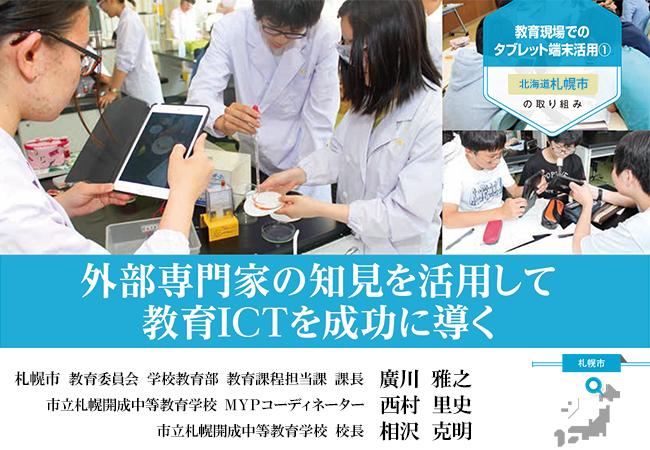 【札幌市】教育現場でのタブレット端末活用(教育ICT化の事例)