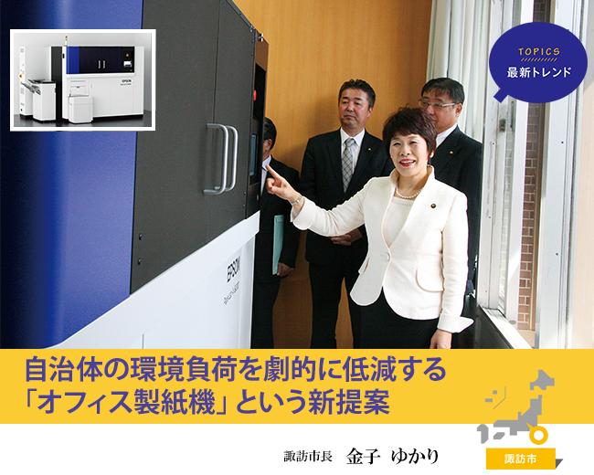 自治体の環境負荷を劇的に低減する「オフィス製紙機」という新提案