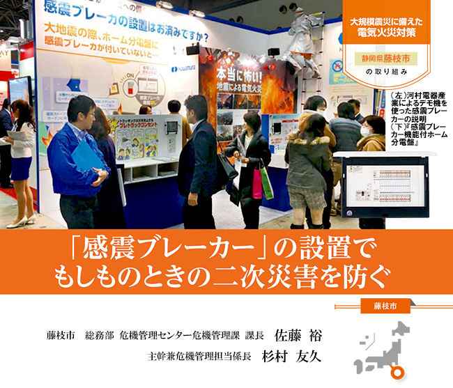 【藤枝市】感震ブレーカー設置費用の一部を補助して二次災害防止促進(電気火災対策の事例)