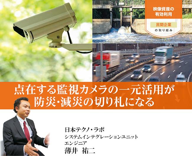 点在する監視カメラの一元活用が防災・減災の切り札になる