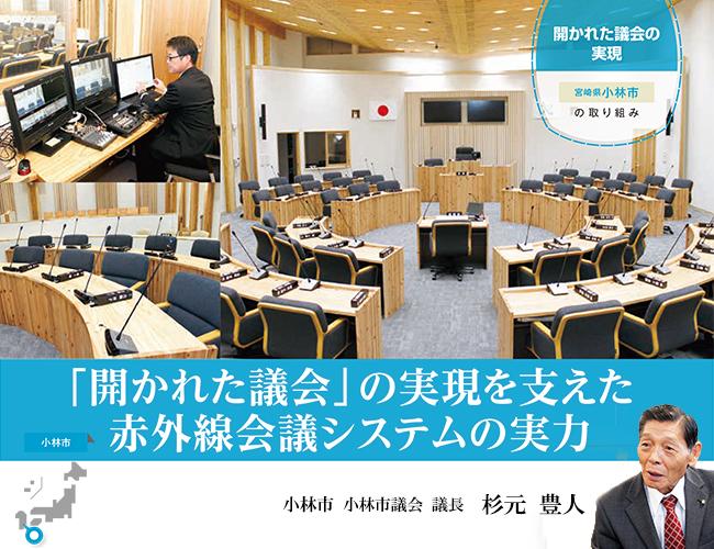「開かれた議会」は赤外線会議システムで実現【自治体(小林市)の取組事例】