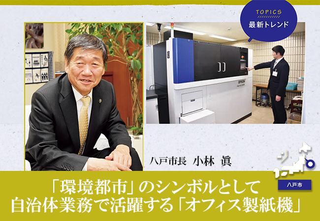 「環境都市」のシンボルとして自治体業務で活躍する「オフィス製紙機」【八戸市の取組事例】