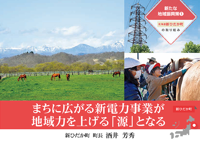 【新ひだか町】自治体×新電力事業で地域力を上げる(新たな地域振興策の事例)