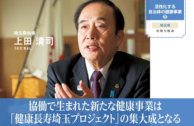 「健康長寿国日本」をめざして