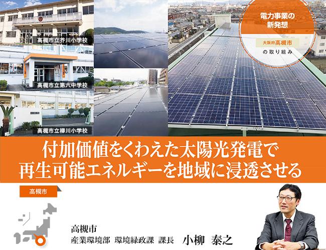 太陽光発電で再生可能エネルギーを地域に浸透【自治体(高槻市)の取組事例】